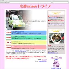 京都路地裏ドライブホームページ