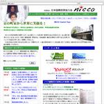 社団法人 日本国際民間協力会ホームページ