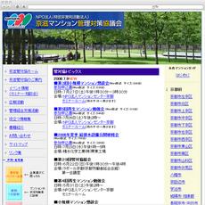 京滋マンション管理対策協議会