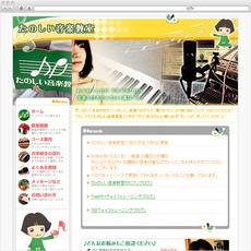 尼崎市の音楽教室