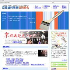 京都塗料商業協同組合ホームページ