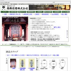 提灯(堤燈)製造直売 京都・高橋提燈