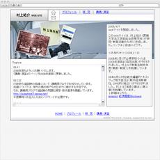 村上祐介 WEB SITE
