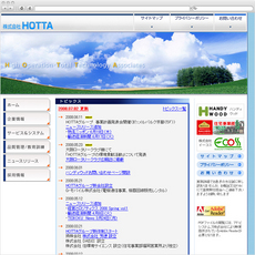 株式会社HOTTAホームページ