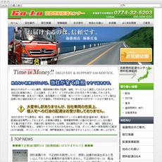 京都燃料配達センター