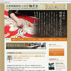 京都刺繍修復工房