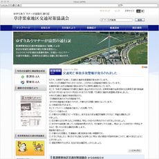 草津栗東地区交通対策協議会