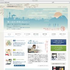 京都和風WEBデザイン
