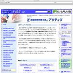 社会保険・労働保険・労働基準法実務対策